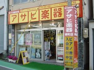 アサヒ楽器店舗