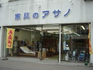 家具センターアサノ店舗