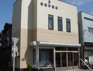 板倉洋服店店舗