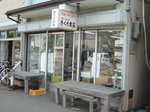 きくち食品店舗