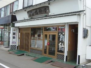 翁飴本舗桔梗屋店舗