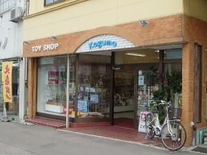 おもちゃのこぐま店舗