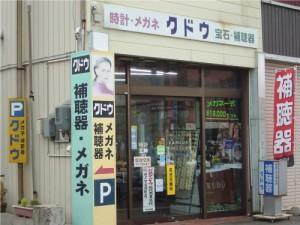 クドウ時計店店舗