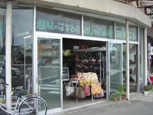 宮腰履物店店舗