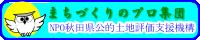 NPO秋田県公的土地土地評価支援機構 商店街活性化情報