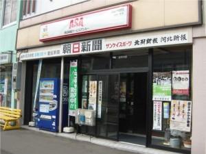 ASA朝日新聞専売所店舗