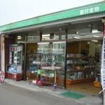 桑村金物店店舗