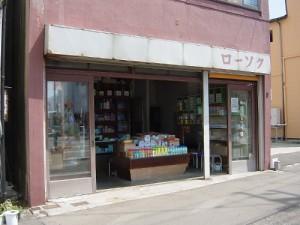丸井ローソク店舗