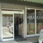 納熊武道具店店舗