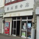 瀬川菓子店店舗