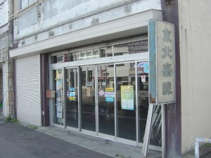 東北無線店舗