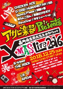 asahi_rock2016